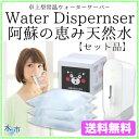 【セット品:送料無料】阿蘇の恵み天然水 1箱18.6L(6.2L×3パック)と常温ウォーターサーバー