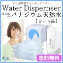【セット品:送料無料】富士山のバナジウム天然水 1箱18.6L(6.2L×3パック)と常温ウォーターサーバーアラジン ウォーターディスペンサー本体販売 水ノルマなしjwater 日本一おいしい天然水 10P03Dec16