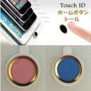 Touch ID対応 ホームボタンシールiPhone指紋認証...