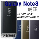 Galaxy Note8 CLEAR VIEW STANDING COVER galaxy note8 ケース 純正 galaxy note8 カバー samsung galaxy note 8 ケース ギャラクシーノート8 手帳型ケース ギャラクシー note8 ケース ギャラクシー ノート 8 ケース galaxy note8 sc-01k ケース scv37 ケース