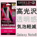 Galaxy Note8 SC-01K/SCV37 保護フィルム「SHIELD G HIGH SPEC FILM」高光沢 galaxy note8 保護フィルム samsung galaxy note 8 フィルム ギャラクシーノート8 保護フィルム