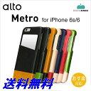 送料無料 iPhone6s/6ケース alto Metro イタリア製本革使用 ハンドメイド あす楽対応 本革 本皮 レザー ICカード カード収納 iPhone6ケース iPhone6sケース アイフォン6ケース アイフォン6sケース10P03Dec16