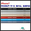 iPhone7 METAL BUMPER あす楽対応クリスタ...