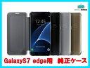 GalaxyS7 edge用 純正Clear Viewカバー 国内正規品 あす楽対応 送料無料samsung Galaxy S7 edge SC-02H SCV33 simフリー サムスン スマホケース Galaxy S7 edge ケース 手帳型 手帳 sc-02h ギャラクシーs7 エッジ galaxy s7 edge ケース