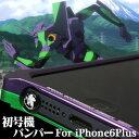 【iPhone6sPlus/6Plus】GILD design Solid Bumper ◆EVANGELION Limited エヴァンゲリオン初号機 【送料無料 ギルドデザイン iPhone6Plusバンパー iphone6Plus ケース bumper エヴァ スマホ 】(あす楽)10P01Oct16