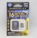 メール便可能 HIDISC/ハイディスク マイクロSDHCカード 16GB Class10 UHS-1対応(あす楽対応)【microSDカード micro SD スマホ メモリーカード スマートフォン】05P30May1510P03Dec16