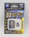 メール便可能 HIDISC/ハイディスク マイクロSDHCカード 32GB Class10 UHS-1対応(あす楽対応) 【microSDカード micro SD スマホ メモリーカード スマートフォン】05P30May1510P03Dec16
