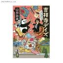 吉祥寺デイズ うまうま食べもの・うしうしゴシップ (書籍)◆ネコポス送料無料(ZB48115)