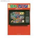 日本懐かしアニソン大全 (書籍)◆ネコポス送料無料(ZB57361)