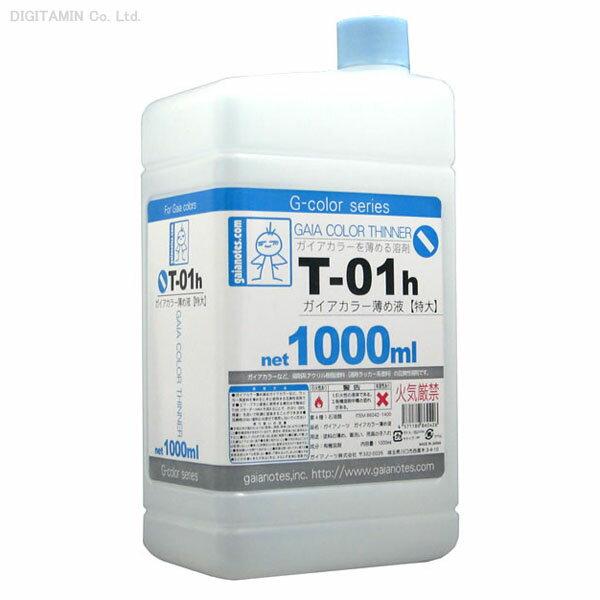 ガイアノーツ T-01h ガイアカラー薄め液 1000ml(V1093)