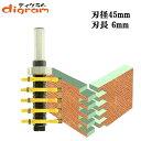 ルーター ビット ミニボックス 6mm ジョイント ビット 1/2軸 Microtungsten carbide 【dm05504】