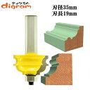 ルーター ビット フレンチ プロビンシャル クラシカル 1/2軸 Microtungsten carbide 【dm08003】