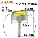 トリマー ビットディッシュ カービング ラウンド 1/4軸 Microtungsten carbide 【dm12806】