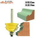 トリマー ビット フレンチ プロビンシャル クラシカル 1/4軸 Microtungsten carbide 【dm12902】