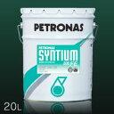 PETRONAS 【ペトロナス】SYNTIUM 【シンティアム】 800 5W30 FE 【20L】 【エンジンオイル】