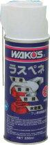 WAKO'S 【ワコーズ】 RP-L 【ラスペネ】420ML【潤滑剤】 【A120】