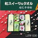 和のおもてなし本物そっくりな和スイーツタオル。【ocom01】タオルケーキギフトセット LSW-530●こちらの商品は発送に1週間程かかります。