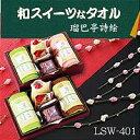 和のおもてなし本物そっくりな和スイーツタオル。【ocom01】タオルケーキギフトセット LSW-401●こちらの商品は発送に1週間程かかります。