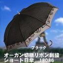 気になる紫外線対策に 晴雨兼用の上品でエレガンスな2WAY日傘【ocom01】オーガン切継リボン刺繍ショート日傘 18086 ブラック●こちらの商品は発送に1週間程かかります。