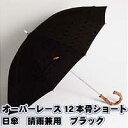 パステルカラーのCUTEな日傘で女の子らしくUVケアしよう!【ocom01】オーバーレース12本骨ショート日傘 晴雨兼用 18004 ブラック●こちらの商品は発送に1週間程かかります。