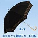 日傘の縁取りにエスニック刺繍をあしらいよりオシャレに!【ocom01】エスニック刺繍ショート日傘 晴雨兼用 18015 黒×黄●こちらの商品は発送に1週間程かかります。