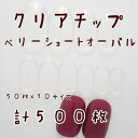 【クリアネイルチップ】【ベリーショートオーバル】50枚×10サイズ 計500枚入り