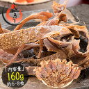 するめいか 160g(約6〜8枚) げそ付き スルメイカ スルメ あたりめ 干物[送料無料]