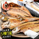 干物 初回限定 お試しセット 詰め合わせ 5種 干物セット 敬老の日 魚 のどぐろ カマス アジ サ