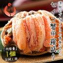 セイコガニ 甲羅盛り 小サイズ 約80g×1個(甲羅横幅 約7.5cm)越前松葉 せいこ蟹...