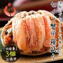 セイコガニ 甲羅盛り 小サイズ 約80g×3個(甲羅横幅 約7.5cm)越前松葉 せいこ蟹...