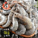 天使の海老 1kg(約20〜30尾入り)えび エビ[送料無料...