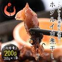 ホタルイカ ほたるいか 煮干し 200g 蛍イカ 干物[送料無料][ゆうメール]