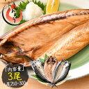 干物 さば サバ 鯖 特大サイズ 約250〜300g×3尾 ...