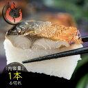 焼き鯖寿司 1本6切れ(焼きさば寿司)醤油 ガリ 割り