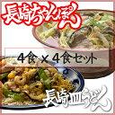 【送料込*詰め合わせ】冷凍長崎ちゃんぽん4個と冷凍皿うどん4...