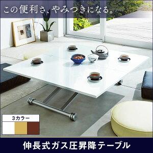 伸長式ガス圧昇降テーブル 幅120(天板110)cm 昇降式テーブル ガス圧 テーブル 高さ調節 テーブル 無段階 リビング ダイニングテーブル キャスター付き 机【170922_tc】