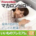 フランスベッド マカロンピロー(マカロン枕) AR1126