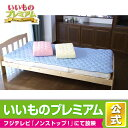 ひんやり除湿寝具 デオアイス 敷きパッド (セミダブル) AR1315
