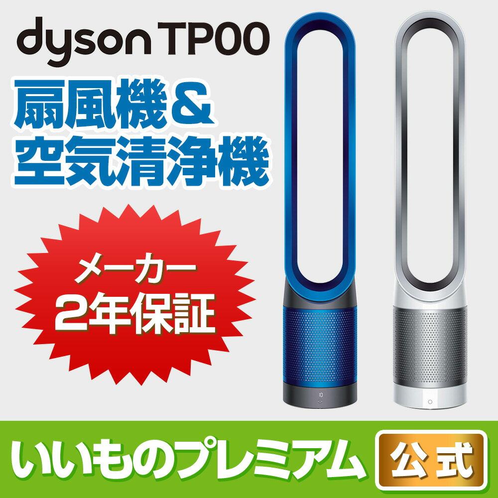 dyson/ダイソン pure cool TP00 AR1529の写真
