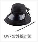 UV・紫外線対策