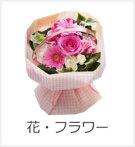 花・フラワー