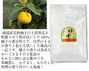 天然ゆず粉(袋入り)柚子の香りがすごい!メール便OK!