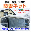 ダイオ化成 住宅やカーポート周りの雪吹き込み対策に!防雪・防...