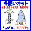 ダイオ化成 植木の冬囲いに冬囲いネット 目合い(約):4mmサイズ(約):幅1m×長さ1.8m 色:青