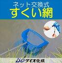 【ダイオ化成】【タモ網】【ネット交換式】すくい網 本体(ネット1枚付)池、貯水池、水槽等の清掃、管理