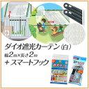 日本製!猛暑対策に最適。取付簡単・ロープ...