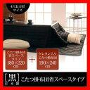 「黒」日本製こたつ掛布団省スペースタイプ&ウレタン入りこたつ敷布団2点セット4尺長方形サイズ 激安セール アウトレット価格 人気ランキング