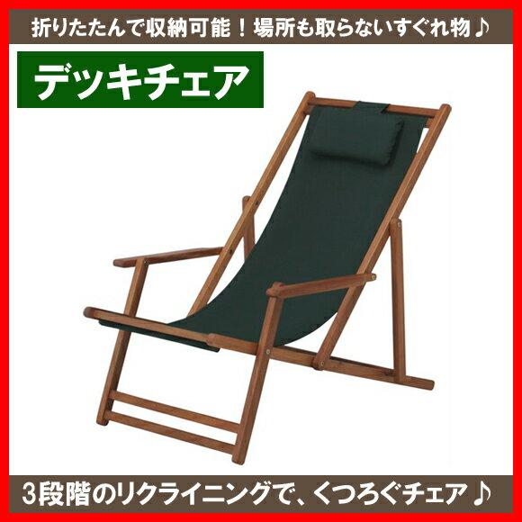 デッキチェアガーデニングチェア椅子カントリーローズイングリッシュガーデン庭玄関屋外おしゃれオシャレ2