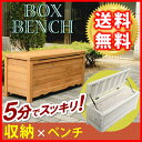 ボックスベンチ幅90 BB-W90 ガーデニング チェア 椅子 カントリー ベンチ ガーデン 庭 玄関 屋外 ボックスベンチ オシャレ 収納 天然木 木製 エクステリア ストッカー
