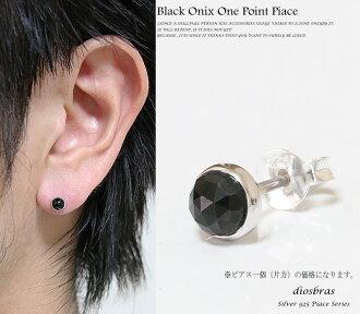 [瑪瑙耳環︰ 真正的銀 925 / 刺穿一石 / 耳環耳和最暢銷的耳環男女的輝煌切 «小»
